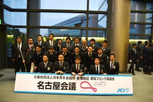 名古屋会議3