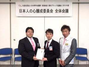 名古屋会議5