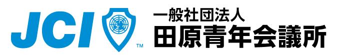 一般社団法人 田原青年会議所