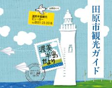 田原市観光ガイド